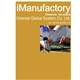 iManuFactory MRP Software (Electronic, Toys Indust