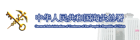 General Administration of Customs of PRC